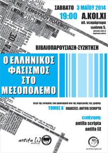 afisa---ekdhlwsh-o-ellhnikos-fasismos-sto-mesopolemo---03-05-2014