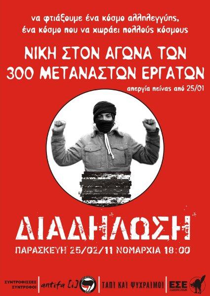 16-afisa-apergia-300-metanastwn-poreia-no2-25-02-2011