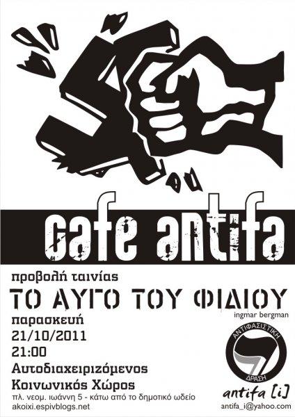 20-afisa-antifa-cafe-provolh-to-augo-tou-fidiou-21-10-2011-jpg