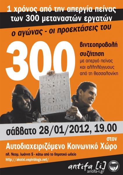24-afisa-ekdhlwsh-1-xronos-apo-thn-apergia-twn-300-28-01-2012-for-web