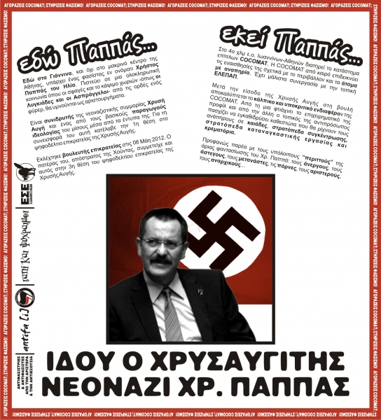 27-afisa-xristos-pappas-iounhs-2012