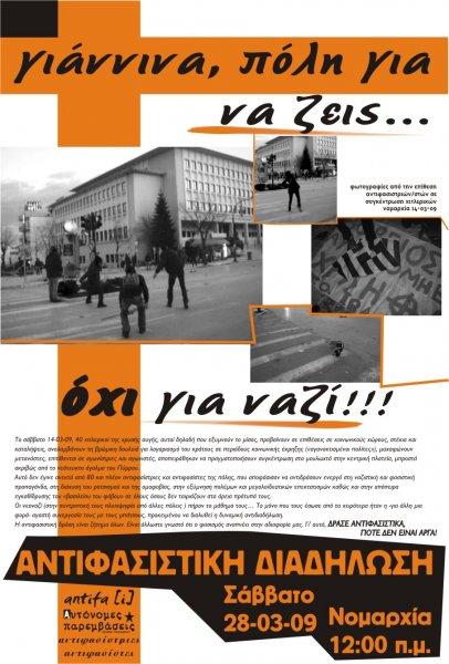 08-antifasistikh-diadhlwsh-28-03-09