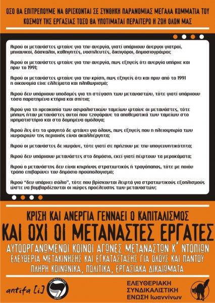 13-metanastes-anergia-01-11