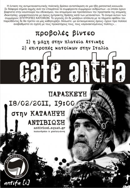 15-cafe-antifa-epitropes-katoikwn-18-02-11
