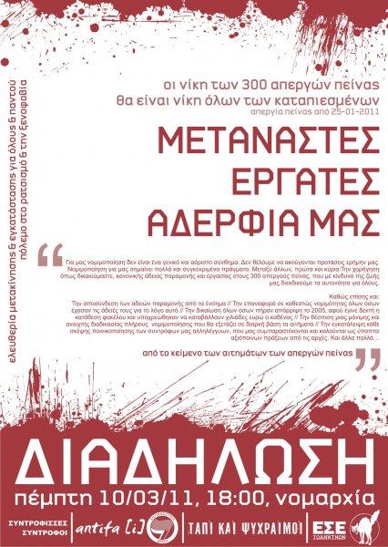 17-apergia-peinas-300-diadhlwsh-3h-10-03-2011