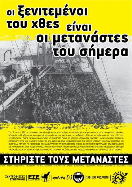 19-sthrixte-tous-metanastes-07-11