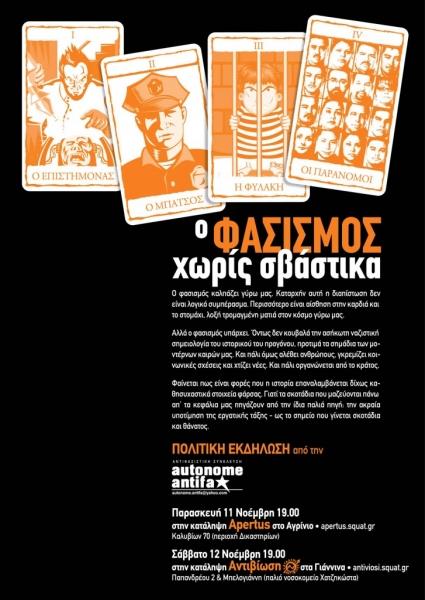 23-afisa-fasismos-2-727x1024