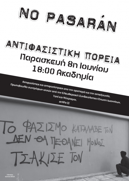 27.5-antifasistiki
