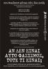 26-afisa-enantia-sta-stratopeda-sugkentrwshs-12004