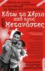 09-katw-ta-xeria-apo-ous-metanastes-07-09