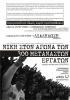 14-apergia-peinas-300-diadhlwsh-1h-11-02-11