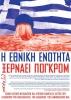 18-h-e8nikh-enothta-xernaei-pogrom-05-11